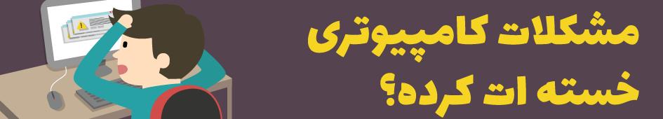 وبلاگ دانشجویان آی تی تبریز